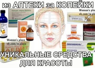 Список недорогих аптечных средств от морщин