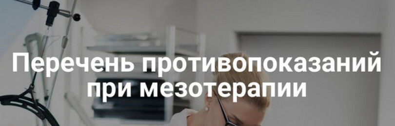 Перечень противопоказаний для мезотерапии и возможные побочные эффекты