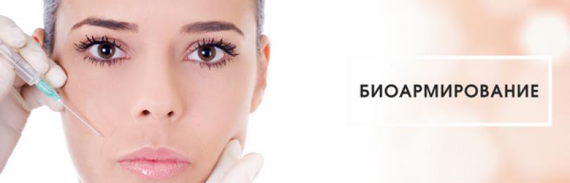 Виды процедур биоармирования лица