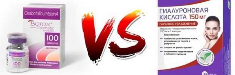 Что лучше выбрать — ботокс или гиалуроновую кислоту?