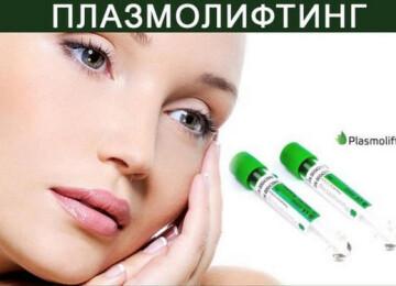 Преимущества плазмолифтинга лица, цена, фото до и после