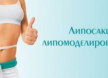 Методика и проведение липомоделирования тела?