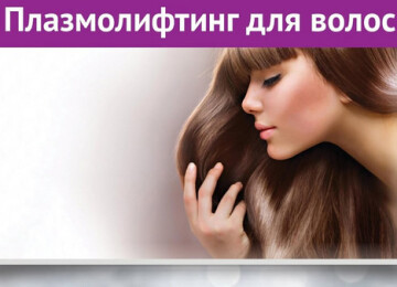 Процедура плазмолифтинга волос, цена и фото до и после