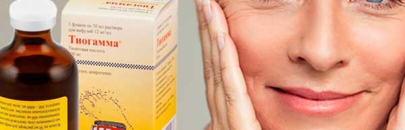 Аптечное средство Тиогамма для лица — зачем?