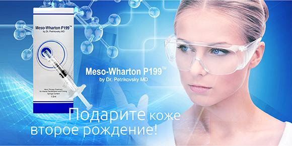 биоревитализант мезовартон