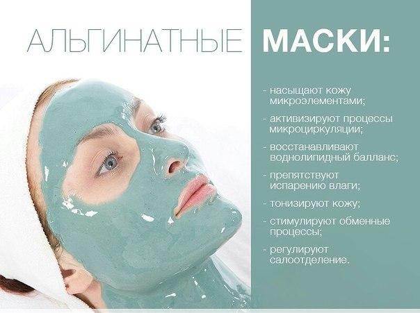 эффект лифтинга от альгинатной маски