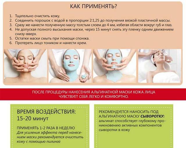 как наносить альгинатные маски