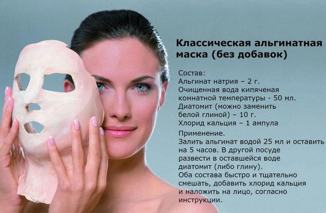 состав домашней альгинатной маски