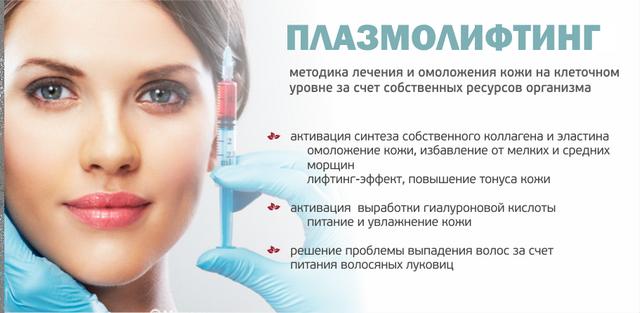 эффект от плазмолифтинга