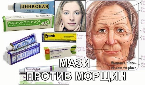аптечные средства для омоложения