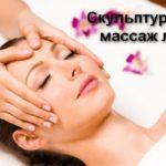 скульптурирующий лицевой массаж
