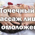 точечный массаж лица